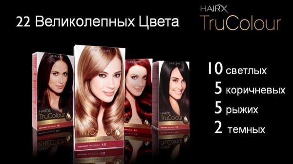Краска для волос «цвет эксперт» от орифлейм (tru color by hairx oriflame). Палитра