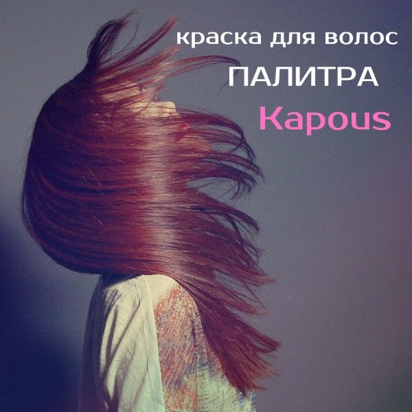 Краска для волос kapous (капус). Палитра
