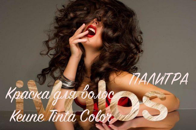 Краска для волос keune tinta color: палитра