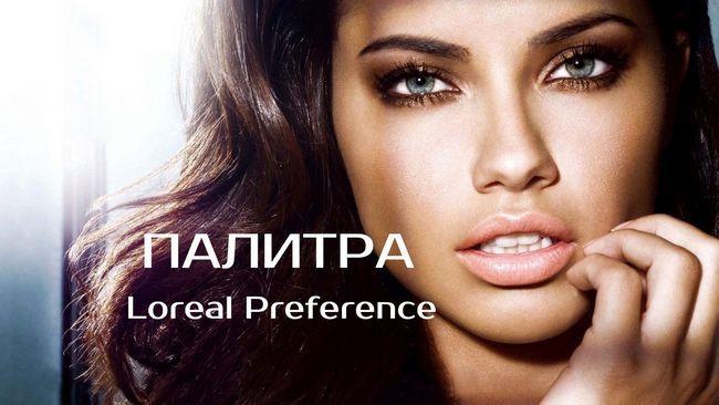 Краска для волос лореаль преферанс (loreal preference). Палитра