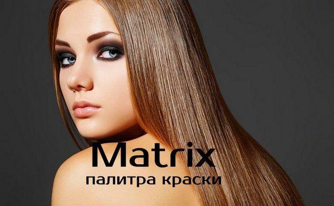 Краска для волос matrix. Палитра