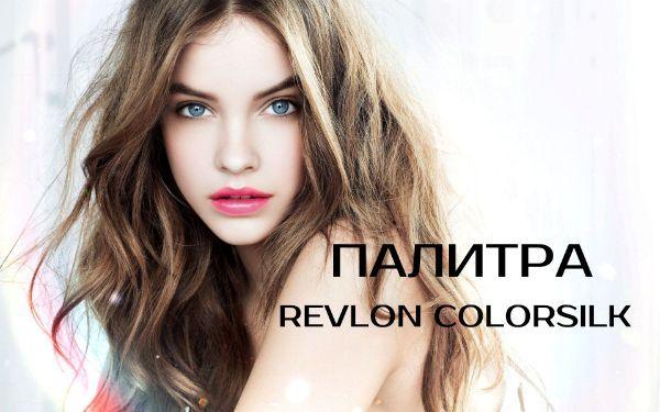 Краска для волос revlon color silk (ревлон колор силк). Палитра