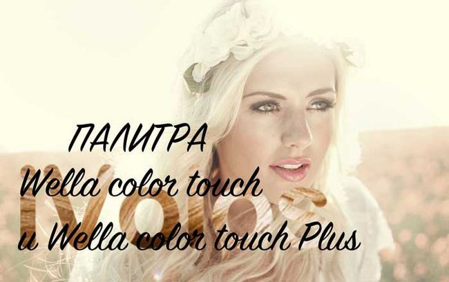Краска для волос wella color touch и wella color touch plus: палитра
