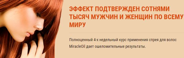 miracle oil действие