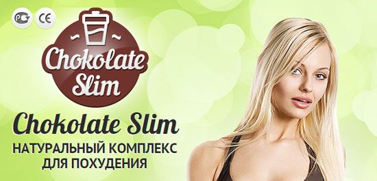 Отзывы покупателей о средстве для похудения «шоколад слим»