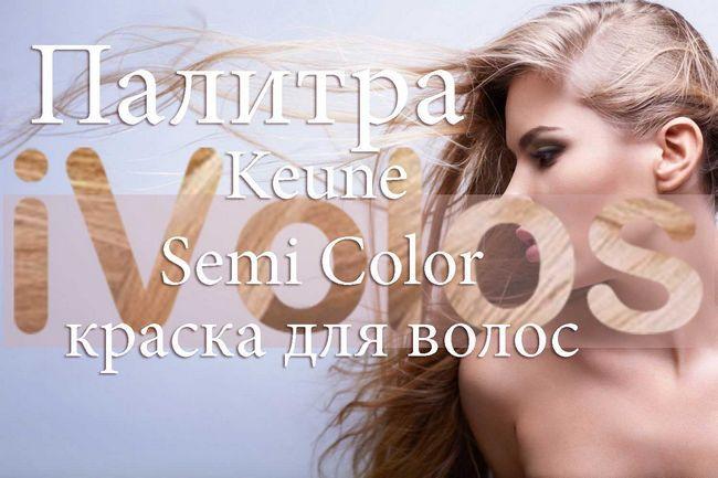 Палитра краски для волос keune semi color