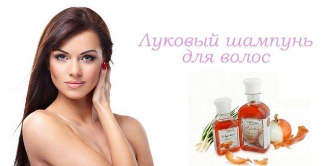 Рецепт и полезные свойства лукового шампуня от выпадения волос