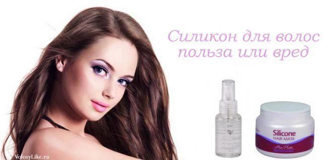 Вред или польза силиконов в средствах для волос